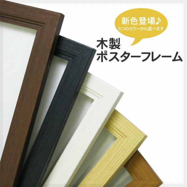 木製ポスターフレーム A2サイズ