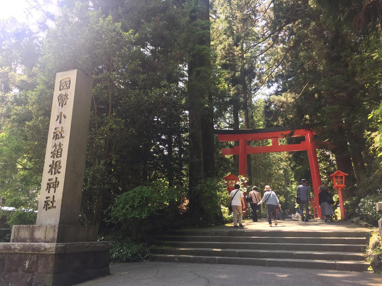スポット4|箱根神社