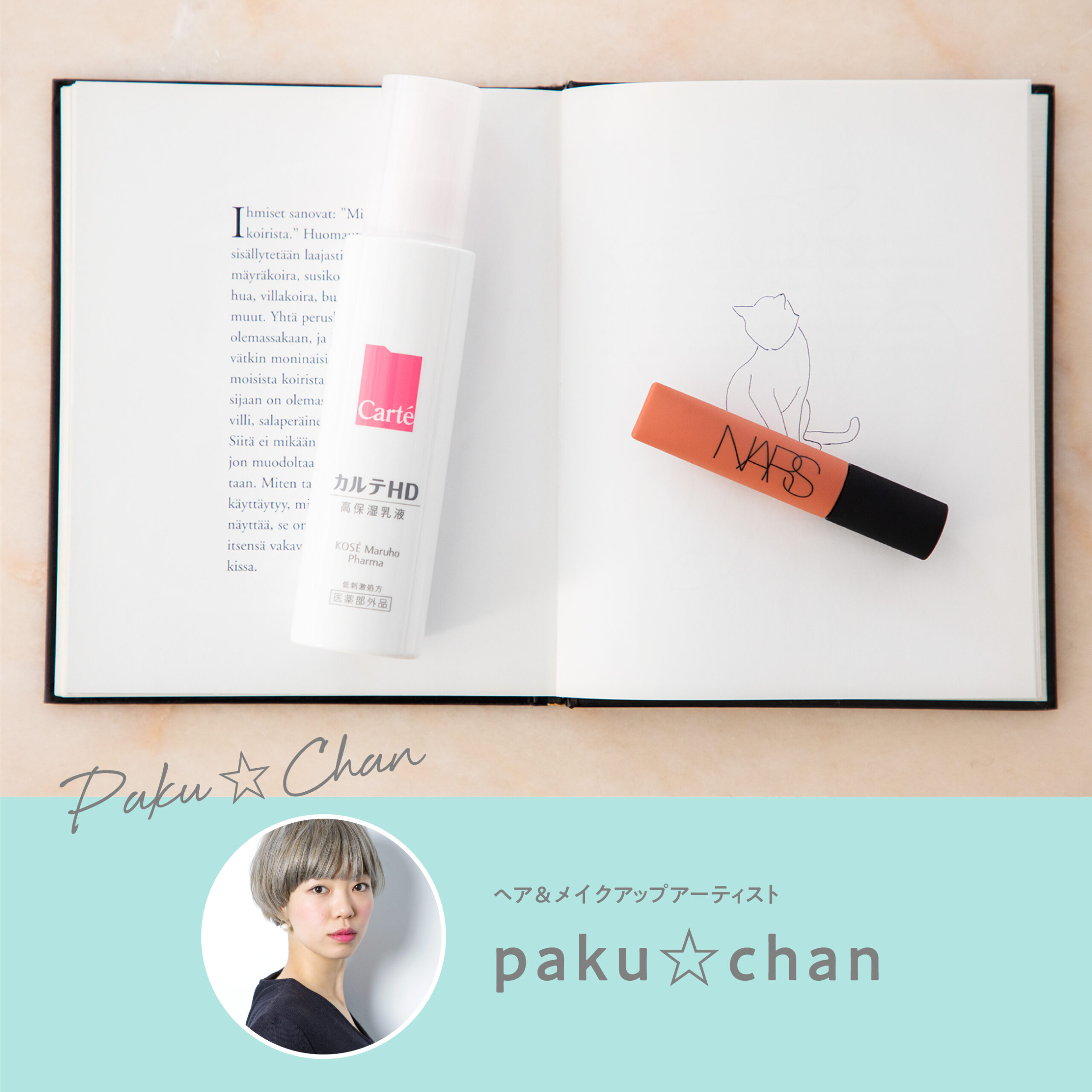 paku☆chanさんが推す#ふぁぼコスメ