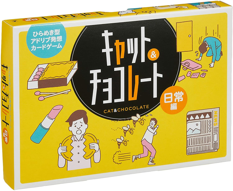 キャット&チョコレート 日常編 (Cat&chocolate) カードゲーム