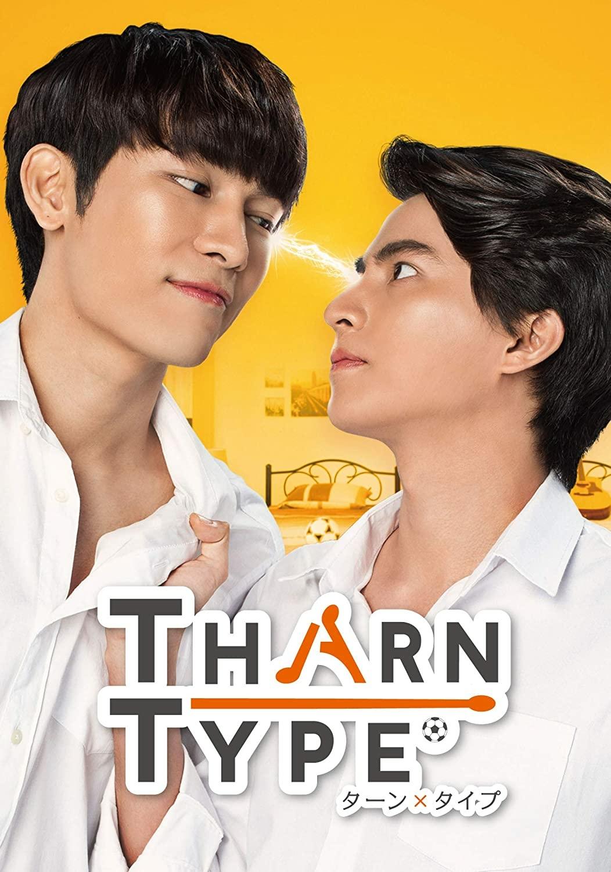 ベストカップル賞を受賞|TharnType