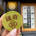 鎌倉の感じ入りお菓子を持つ女性の手