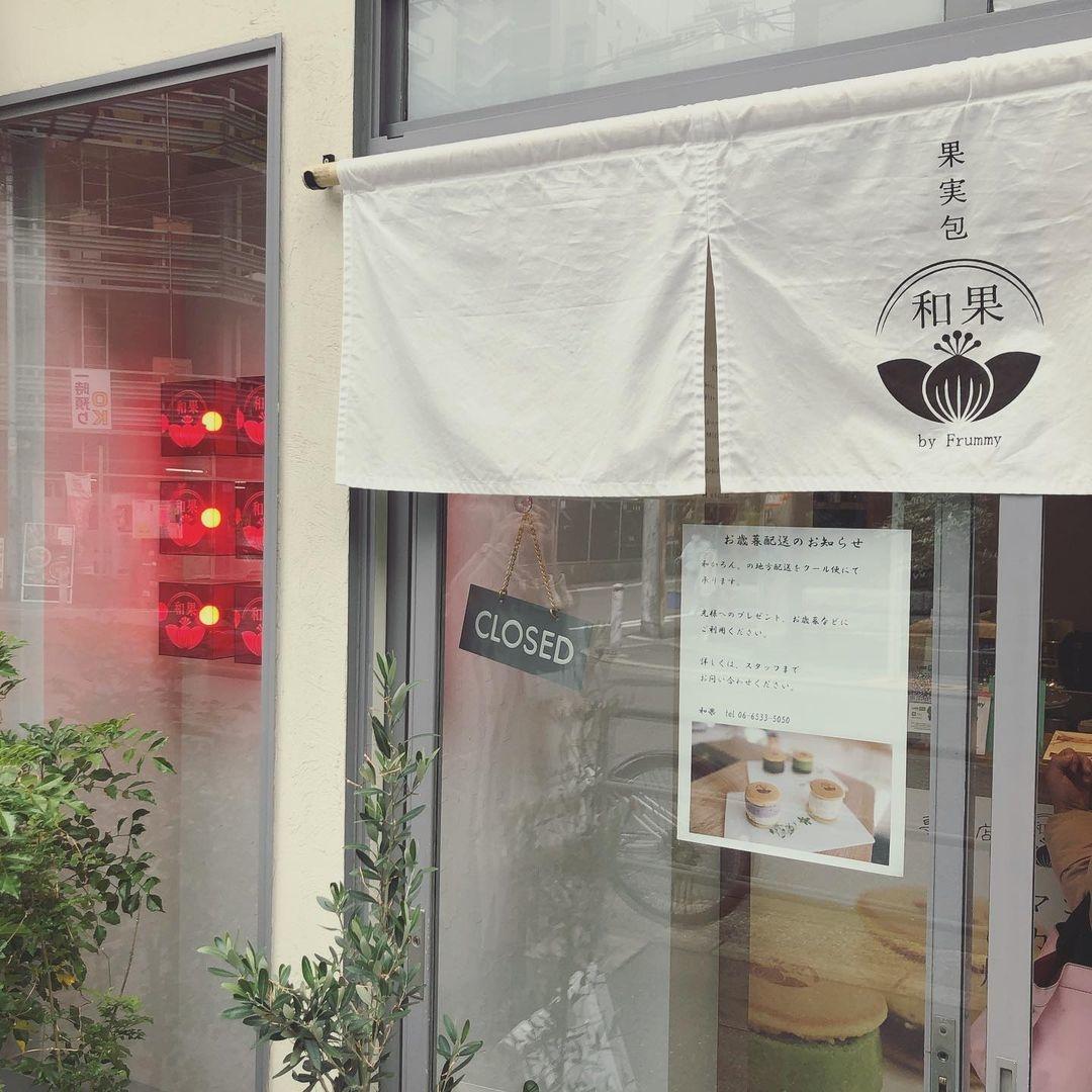 大阪にある和カフェ