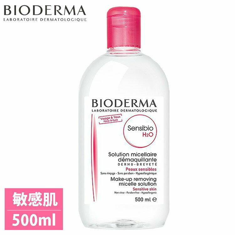 BIODERMA ビオデルマ サンシビオ H2O