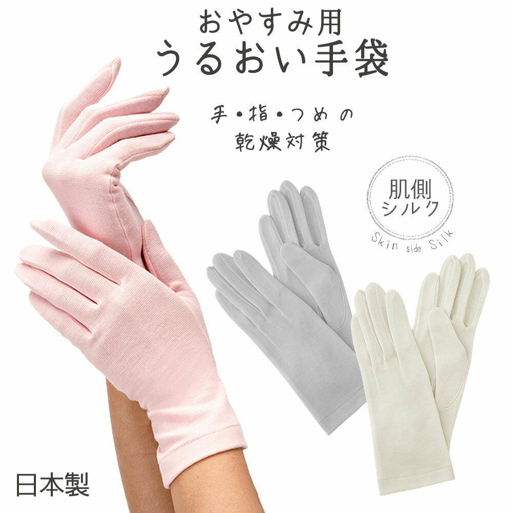 おやすみ用肌側シルクうるおい手袋
