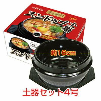土鍋+下敷き(BOX付)トッペキセット