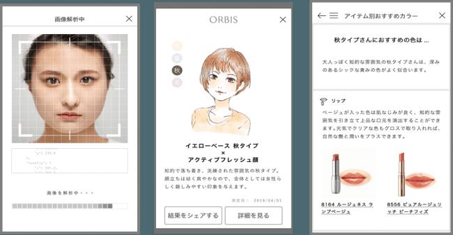 パーソナルカラー診断ができる|ORBIS
