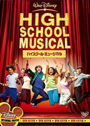 High School Musical【3作】