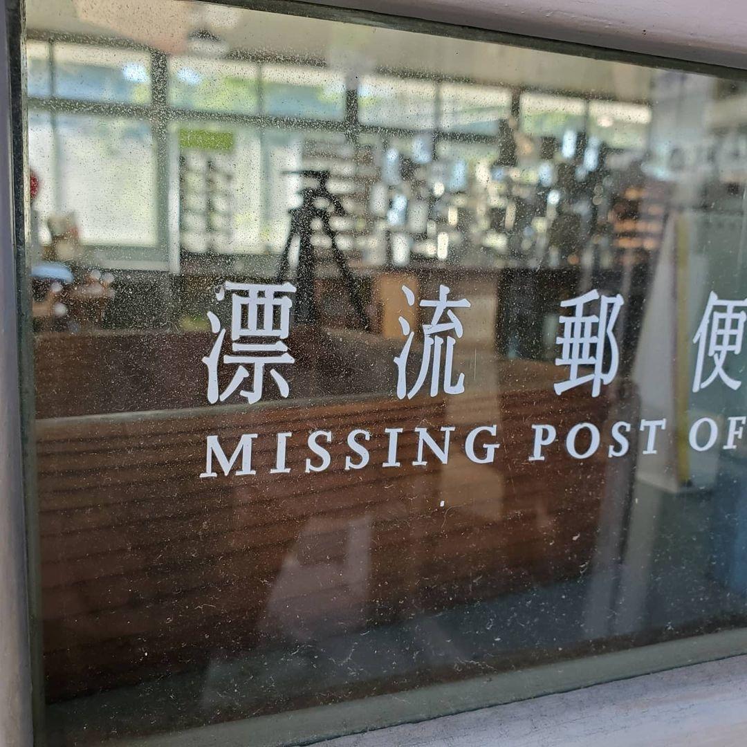 漂流郵便局の利用スタイル