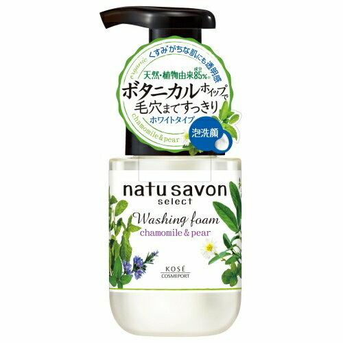 natu savon select フォームウォッシュ (ホワイト)