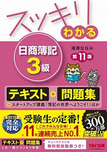 スッキリわかる 日商簿記3級 第11版 [テキスト&問題集]