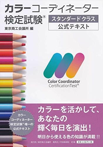 カラーコーディネーター検定試験Ⓡスタンダードクラス公式テキスト