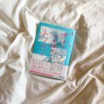 寝る前の読書10分で、もっと魅力的GIRLになる。内面を変える自分磨き本6選