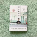 そこは届先のない感情が集まる場所。香川県にある「漂流郵便局」に手紙を送ってみて