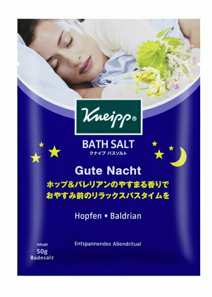 塩の力で身体が温まる:クナイプジャパン