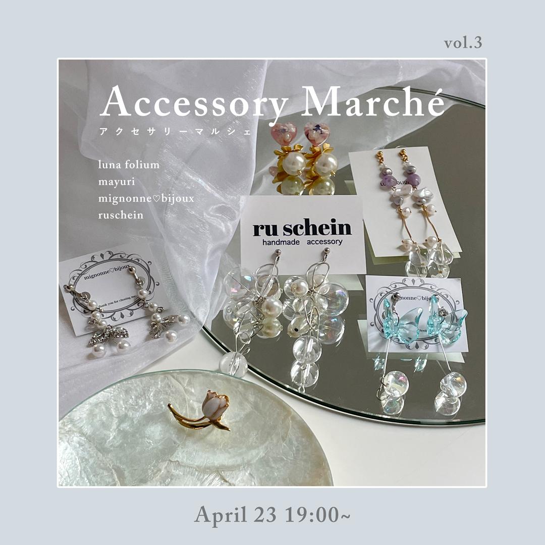 大人気「Accessory Marché」第4弾が5月18日~スタート!