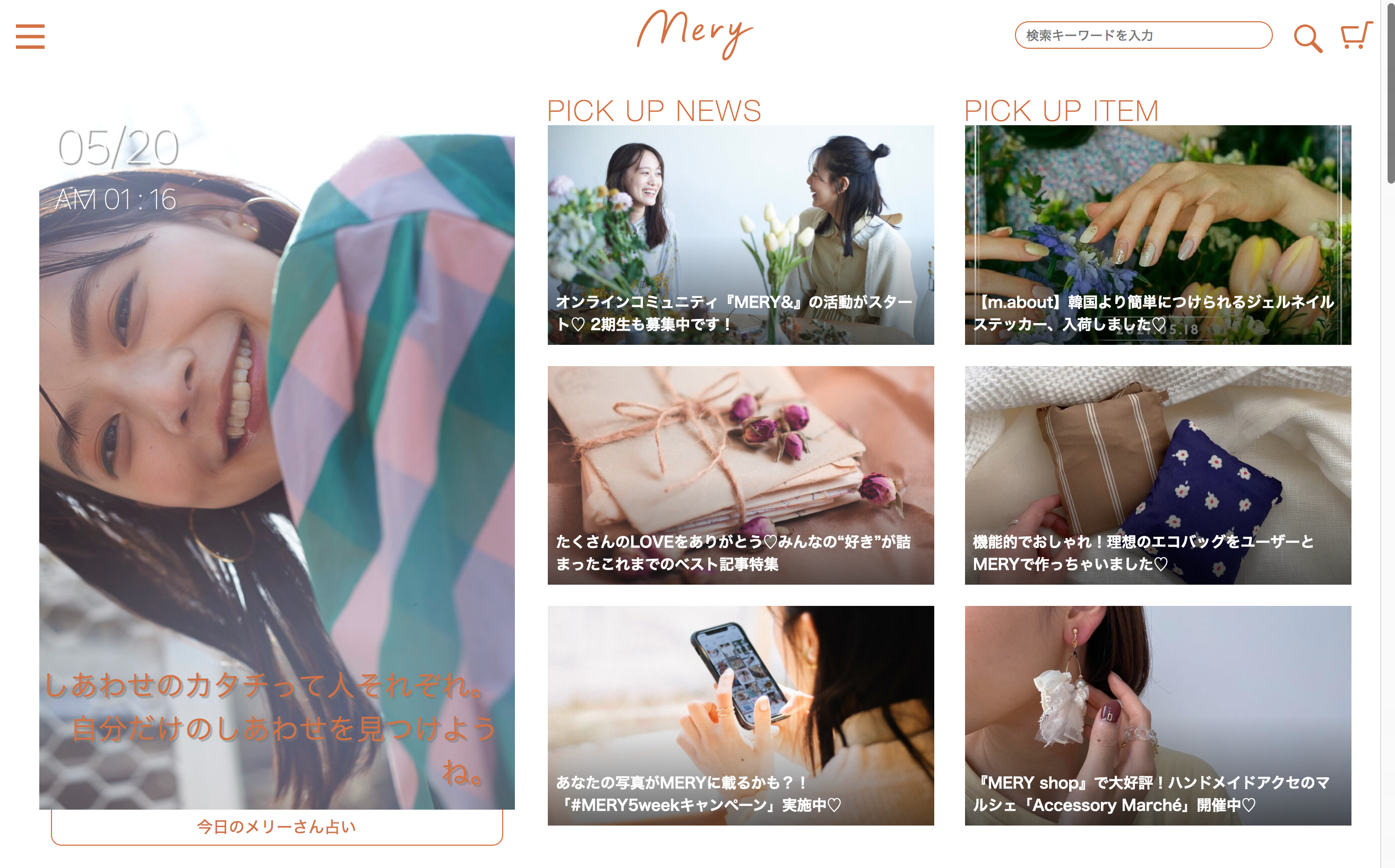 「UPDATE MY HAPPINESS」。MERYのサイトがリニューアル!