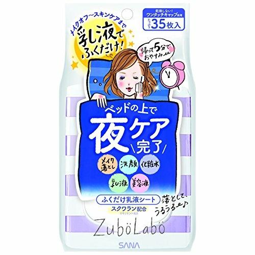 ZuboLabo(ズボラボ) 夜用ふき取り乳液シート
