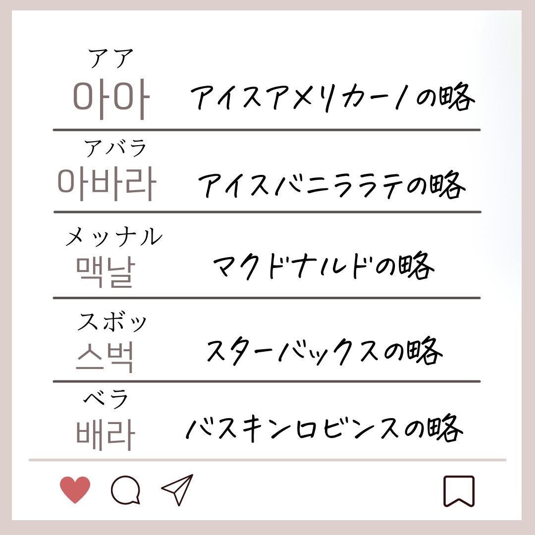 韓国語とカタカナのまとまっている表