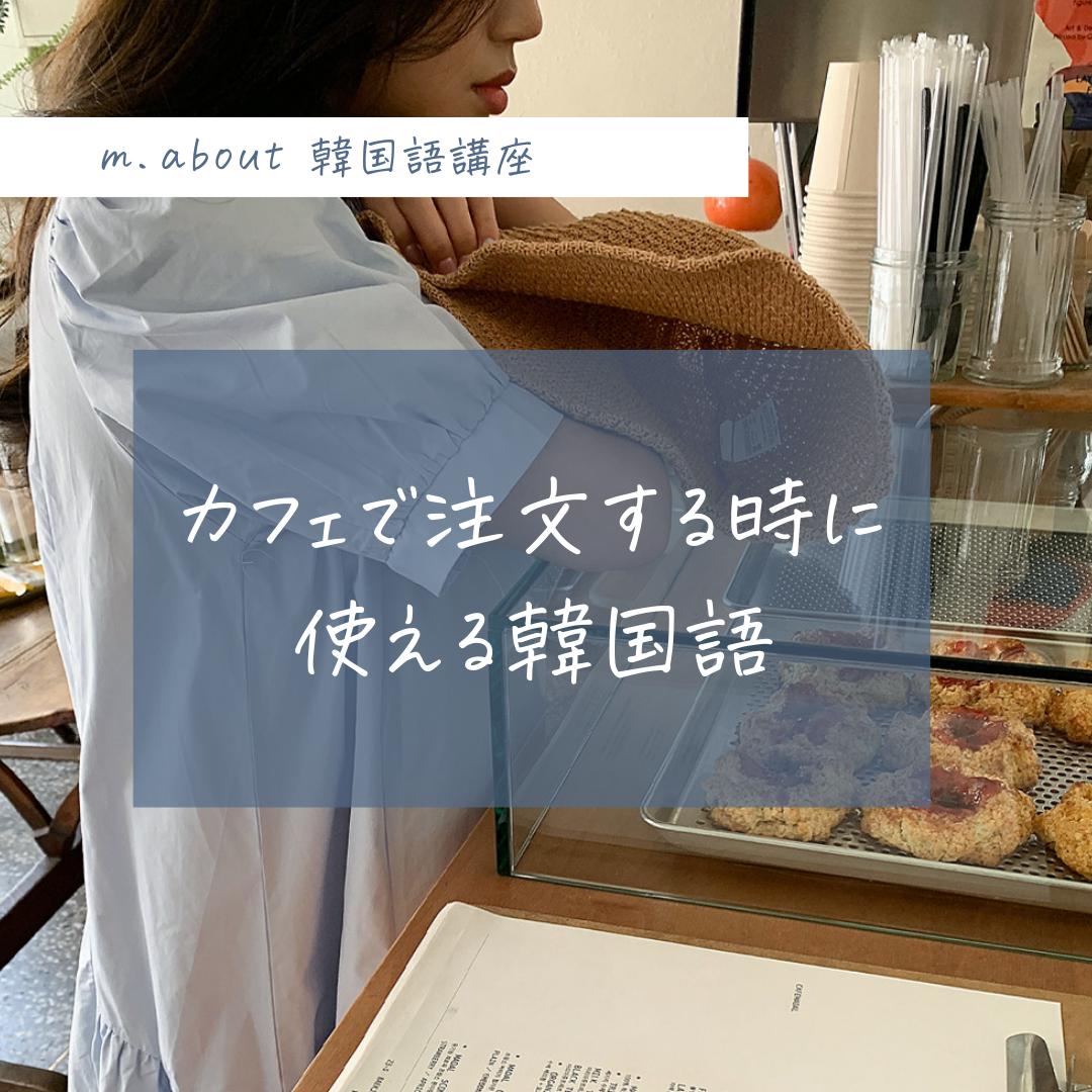 カフェで注文するときに使える韓国語