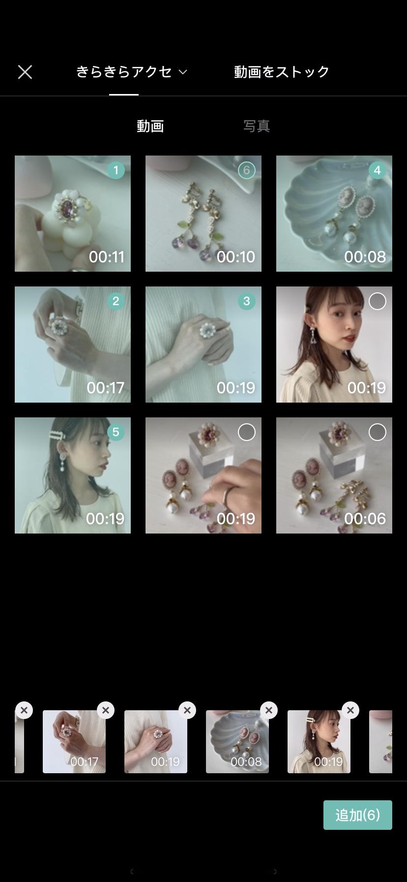 編集アプリのキャプチャ1