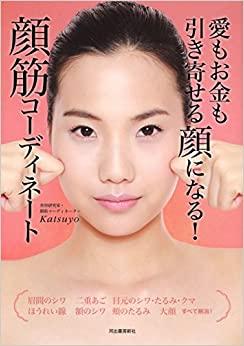 書籍「愛もお金も引き寄せる顔になる!顔筋コーディネート」表紙