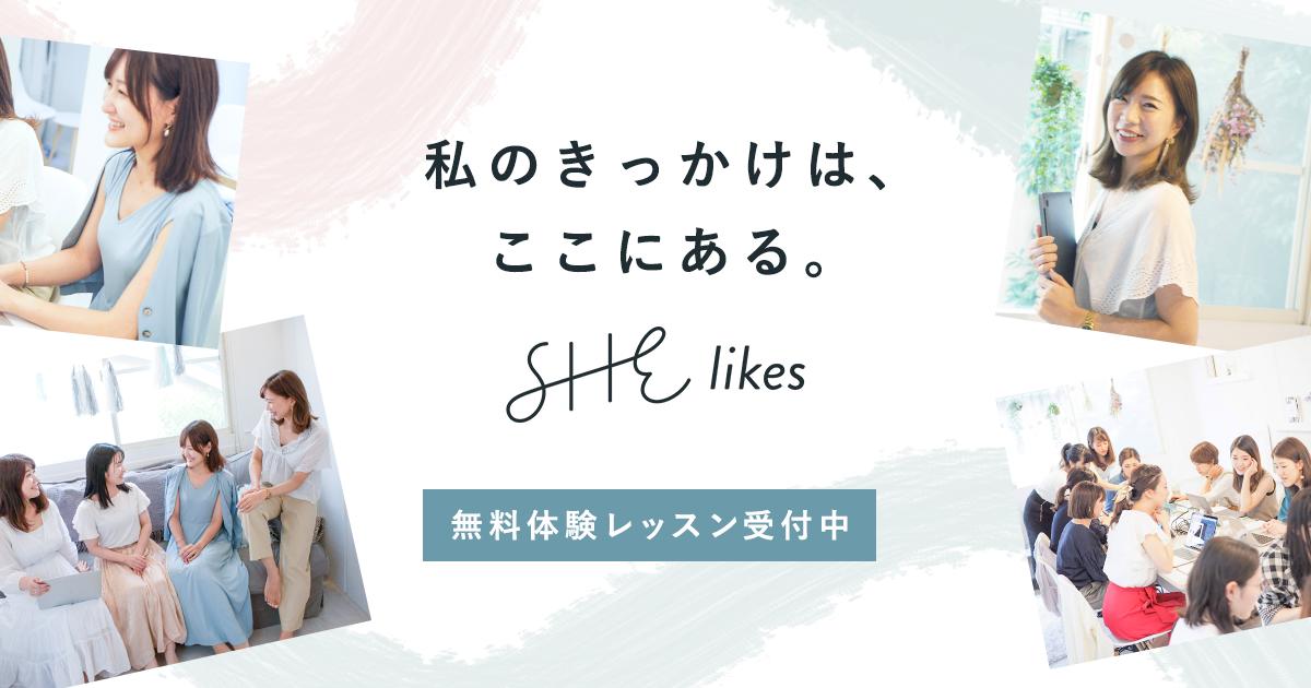 SHElikesキービジュアル
