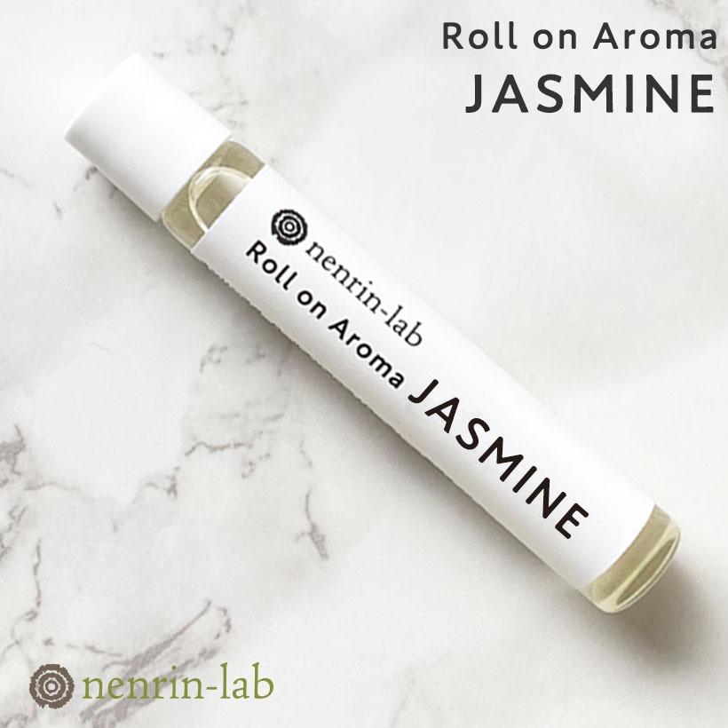 ロールオンオイル ジャスミン