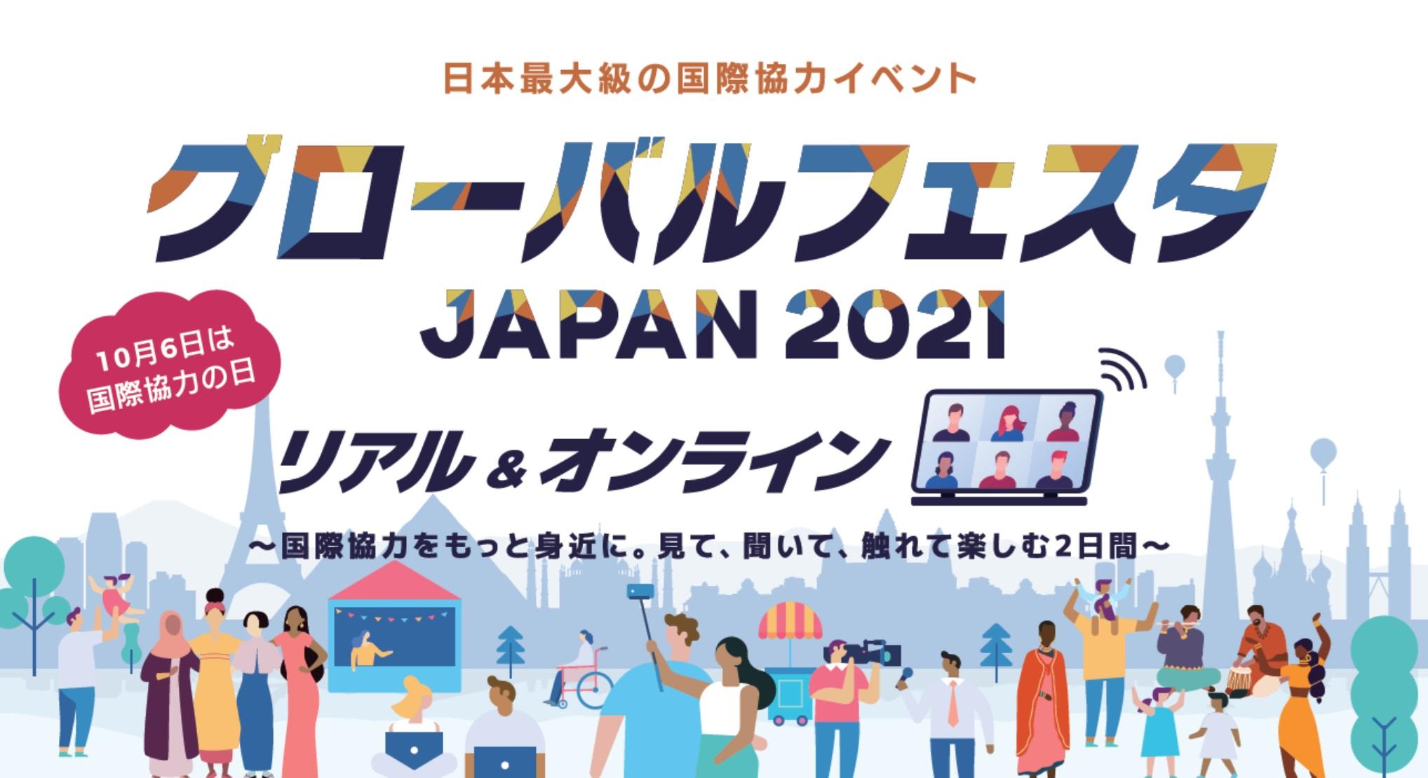 グローバルフェスタ JAPAN2021