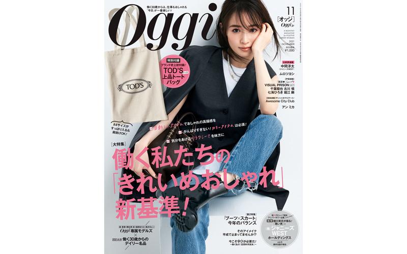 Oggi表紙