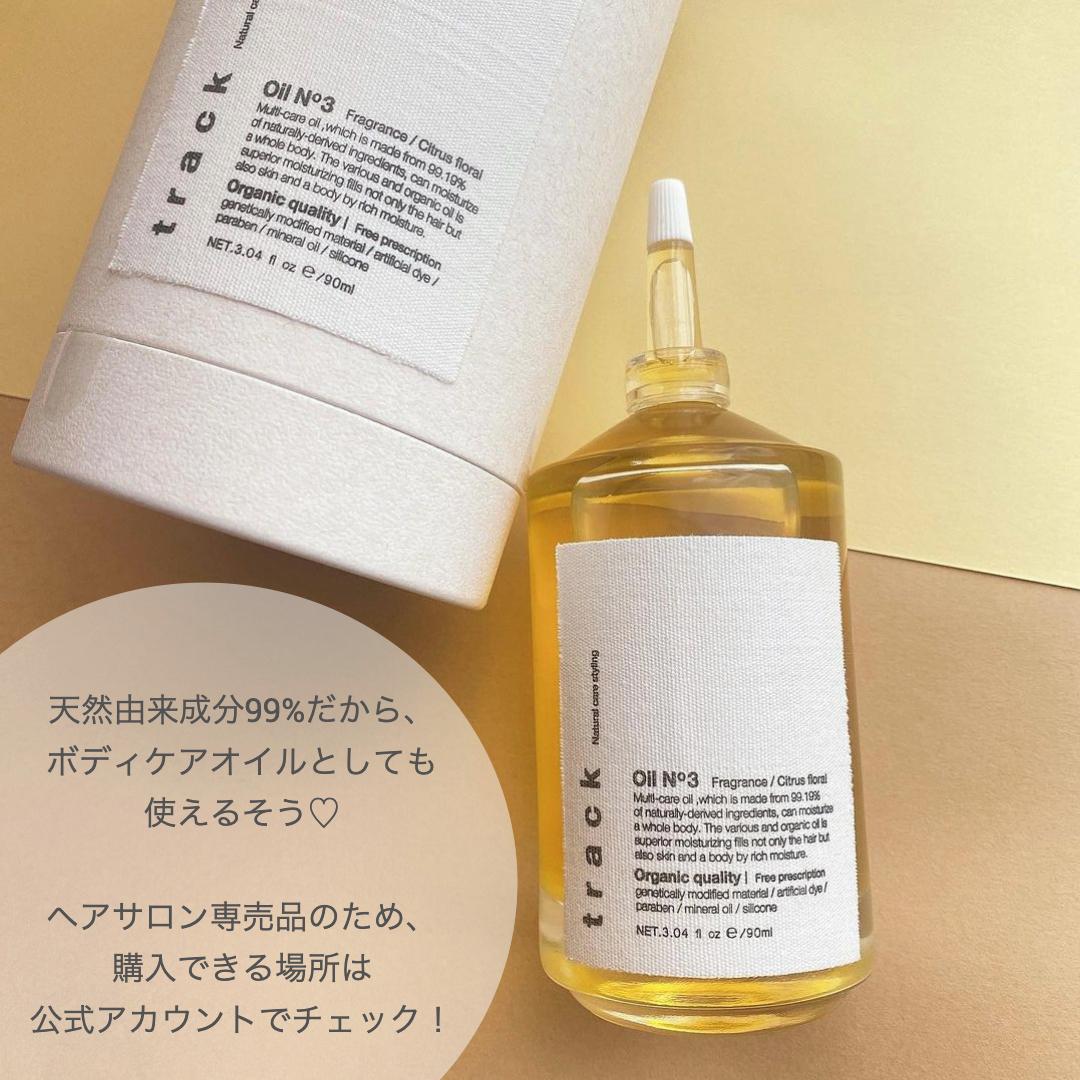 金木犀の香り ヘアオイル
