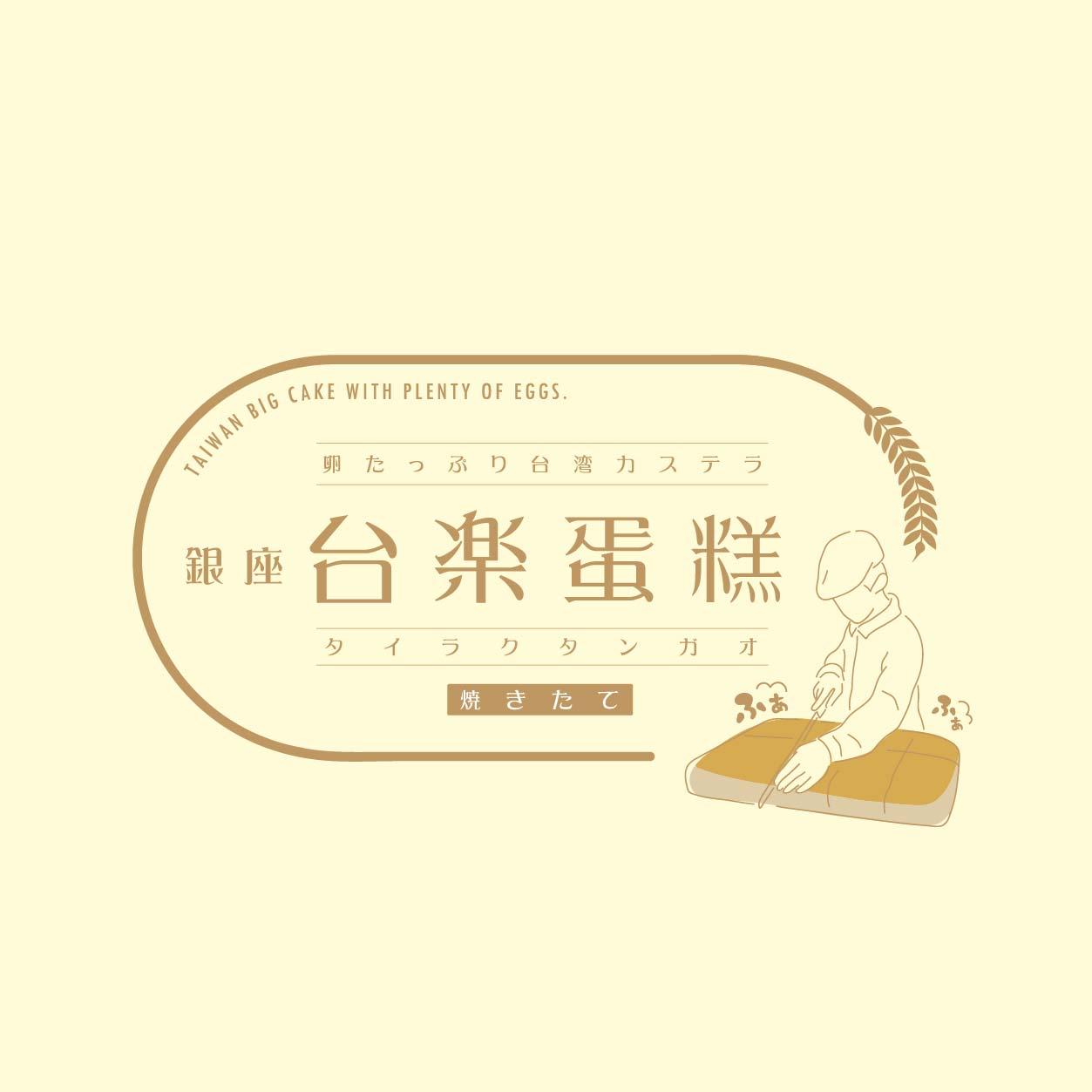 台湾カステラ専門店「台楽蛋糕」